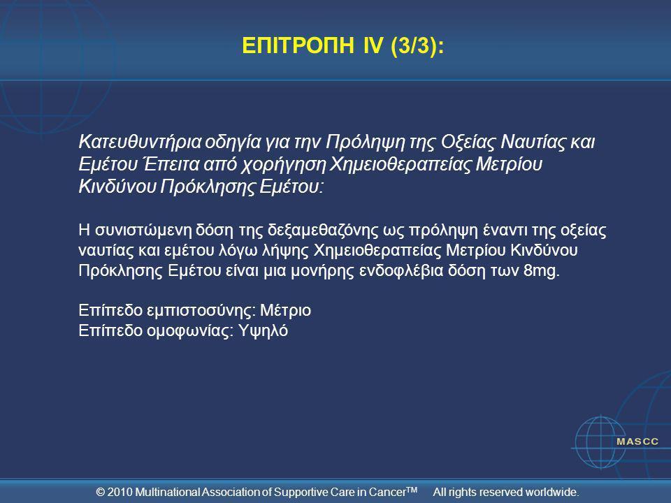 ΕΠΙΤΡΟΠΗ ΙV (3/3): Κατευθυντήρια οδηγία για την Πρόληψη της Οξείας Ναυτίας και Εμέτου Έπειτα από χορήγηση Χημειοθεραπείας Μετρίου Κινδύνου Πρόκλησης Ε