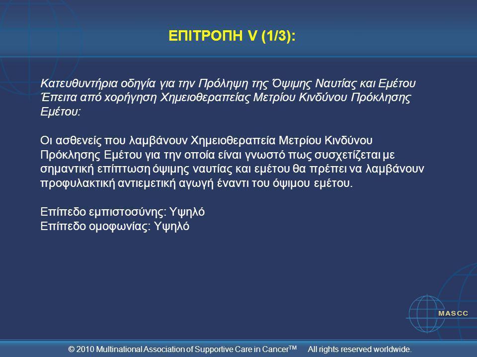 ΕΠΙΤΡΟΠΗ V (1/3): Κατευθυντήρια οδηγία για την Πρόληψη της Όψιμης Ναυτίας και Εμέτου Έπειτα από xορήγηση Χημειοθεραπείας Μετρίου Κινδύνου Πρόκλησης Εμ