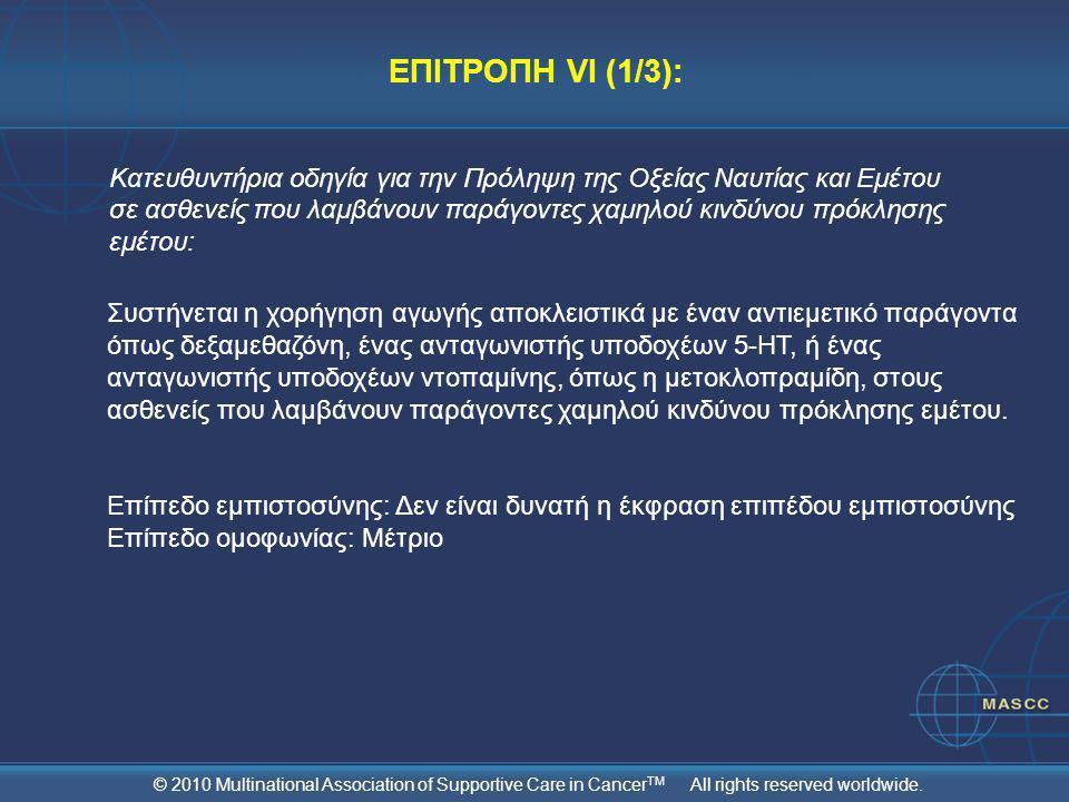ΕΠΙΤΡΟΠΗ VI (1/3): Κατευθυντήρια οδηγία για την Πρόληψη της Οξείας Ναυτίας και Εμέτου σε ασθενείς που λαμβάνουν παράγοντες χαμηλού κινδύνου πρόκλησης