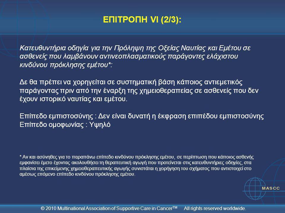 ΕΠΙΤΡΟΠΗ VI (2/3): Κατευθυντήρια οδηγία για την Πρόληψη της Οξείας Ναυτίας και Εμέτου σε ασθενείς που λαμβάνουν αντινεοπλασματικούς παράγοντες ελάχιστ