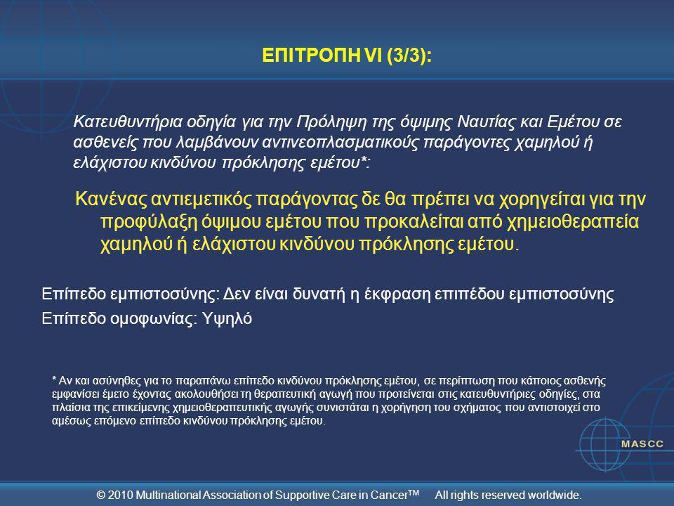 ΕΠΙΤΡΟΠΗ VI (3/3): Κατευθυντήρια οδηγία για την Πρόληψη της όψιμης Ναυτίας και Εμέτου σε ασθενείς που λαμβάνουν αντινεοπλασματικούς παράγοντες χαμηλού