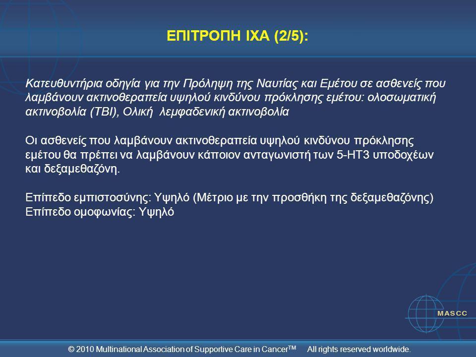 ΕΠΙΤΡΟΠΗ ΙΧΑ (2/5): Κατευθυντήρια οδηγία για την Πρόληψη της Ναυτίας και Εμέτου σε ασθενείς που λαμβάνουν ακτινοθεραπεία υψηλού κινδύνου πρόκλησης εμέ