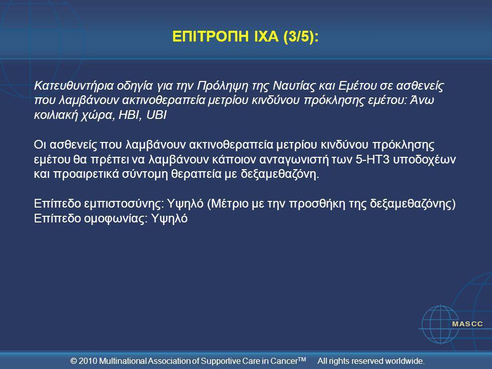 ΕΠΙΤΡΟΠΗ ΙΧΑ (3/5): Κατευθυντήρια οδηγία για την Πρόληψη της Ναυτίας και Εμέτου σε ασθενείς που λαμβάνουν ακτινοθεραπεία μετρίου κινδύνου πρόκλησης εμ