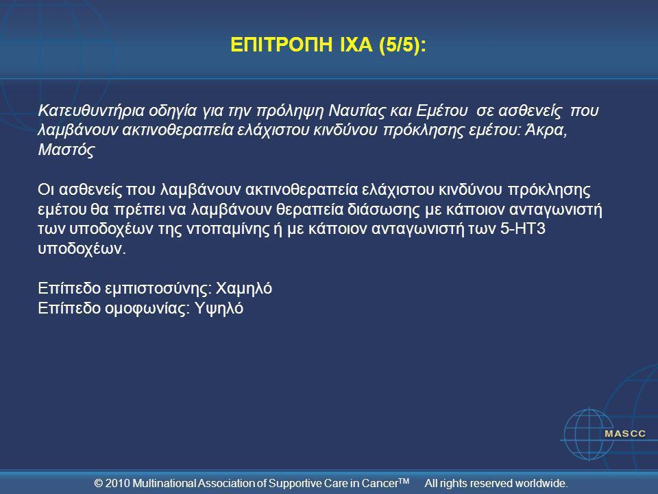 ΕΠΙΤΡΟΠΗ ΙΧΑ (5/5): Κατευθυντήρια οδηγία για την πρόληψη Ναυτίας και Εμέτου σε ασθενείς που λαμβάνουν ακτινοθεραπεία ελάχιστου κινδύνου πρόκλησης εμέτ