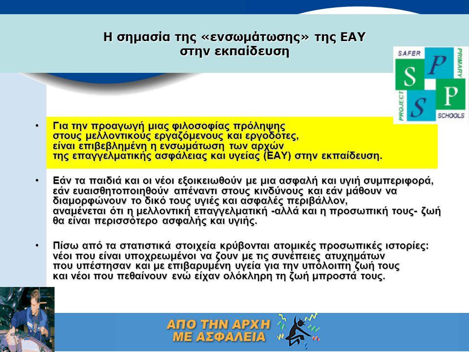 •Έναρξη του προγράμματος με τίτλο «Ενσωμάτωση των αρχών της επαγγελματικής ασφάλειας και υγείας στην εκπαίδευση» το 2002 •Κεντρικό μήνυμα: «Ξεκίνησε νέος, παρέμεινε ασφαλής» ('Start young, stay safe') •Έκθεση του Ευρωπαϊκού Οργανισμού «Ενσωμάτωση των αρχών της επαγγελματικής ασφάλειας και υγείας στην εκπαίδευση.