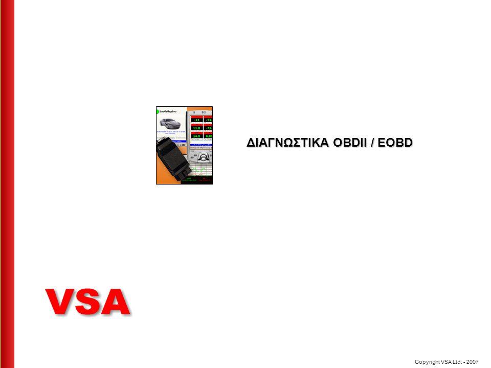 ΔΙΑΓΝΩΣΤΙΚΑ OBDII / EOBD Copyright VSA Ltd. - 2007