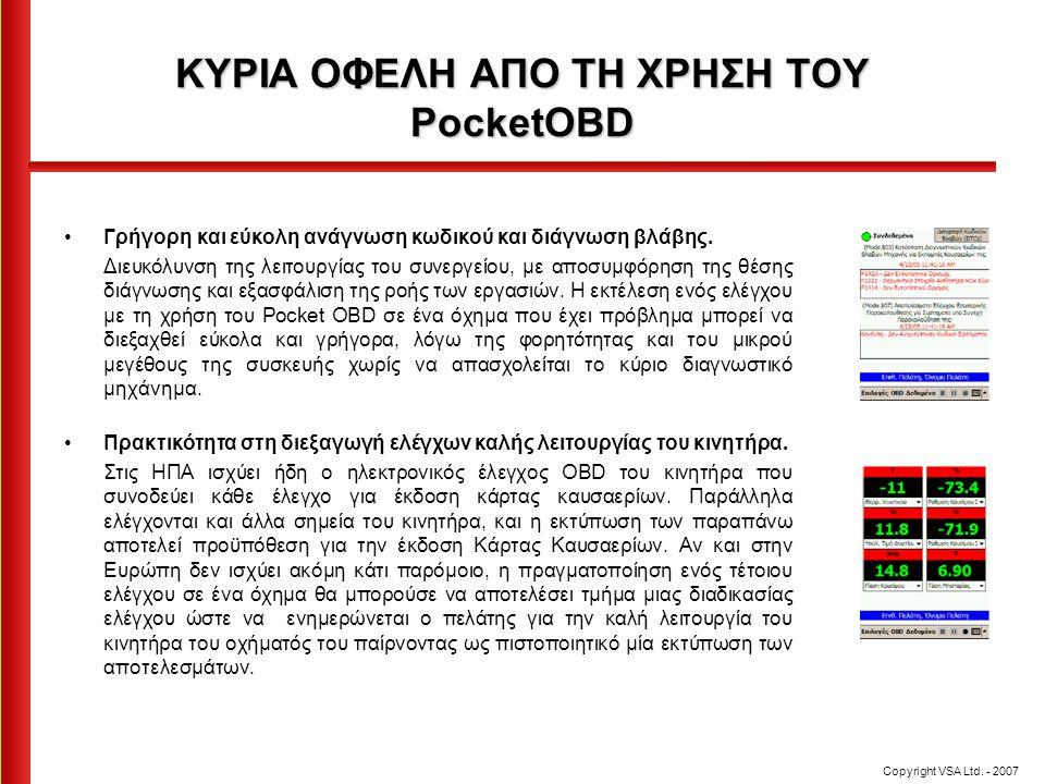 ΚΥΡΙΑ ΟΦΕΛΗ ΑΠΟ ΤΗ ΧΡΗΣΗ ΤΟΥ PocketOBD •Γρήγορη και εύκολη ανάγνωση κωδικού και διάγνωση βλάβης. Διευκόλυνση της λειτουργίας του συνεργείου, με αποσυμ