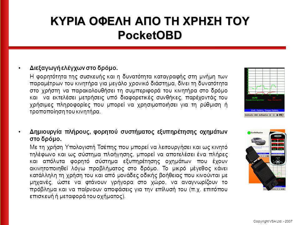 ΚΥΡΙΑ ΟΦΕΛΗ ΑΠΟ ΤΗ ΧΡΗΣΗ ΤΟΥ PocketOBD •Διεξαγωγή ελέγχων στο δρόμο. Η φορητότητα της συσκευής και η δυνατότητα καταγραφής στη μνήμη των παραμέτρων το