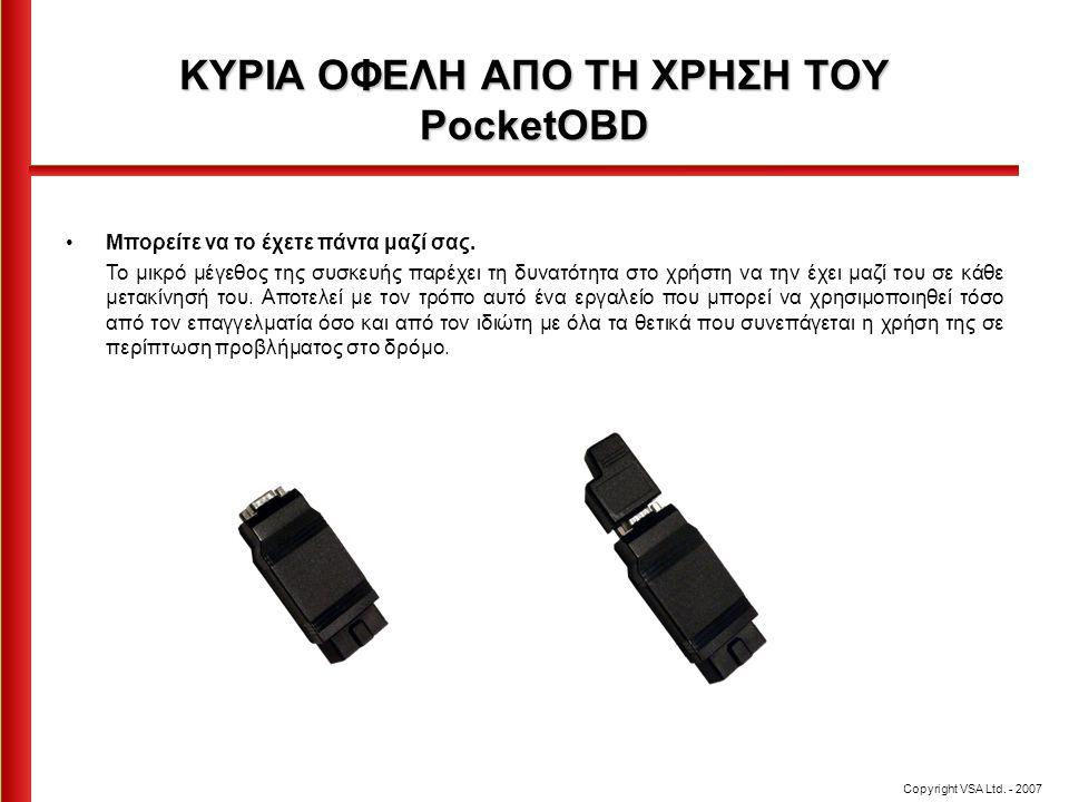 ΚΥΡΙΑ ΟΦΕΛΗ ΑΠΟ ΤΗ ΧΡΗΣΗ ΤΟΥ PocketOBD •Μπορείτε να το έχετε πάντα μαζί σας. Το μικρό μέγεθος της συσκευής παρέχει τη δυνατότητα στο χρήστη να την έχε