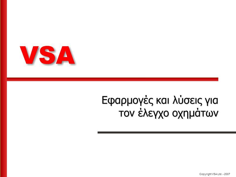 Εφαρμογές και λύσεις για τον έλεγχο οχημάτων Copyright VSA Ltd. - 2007