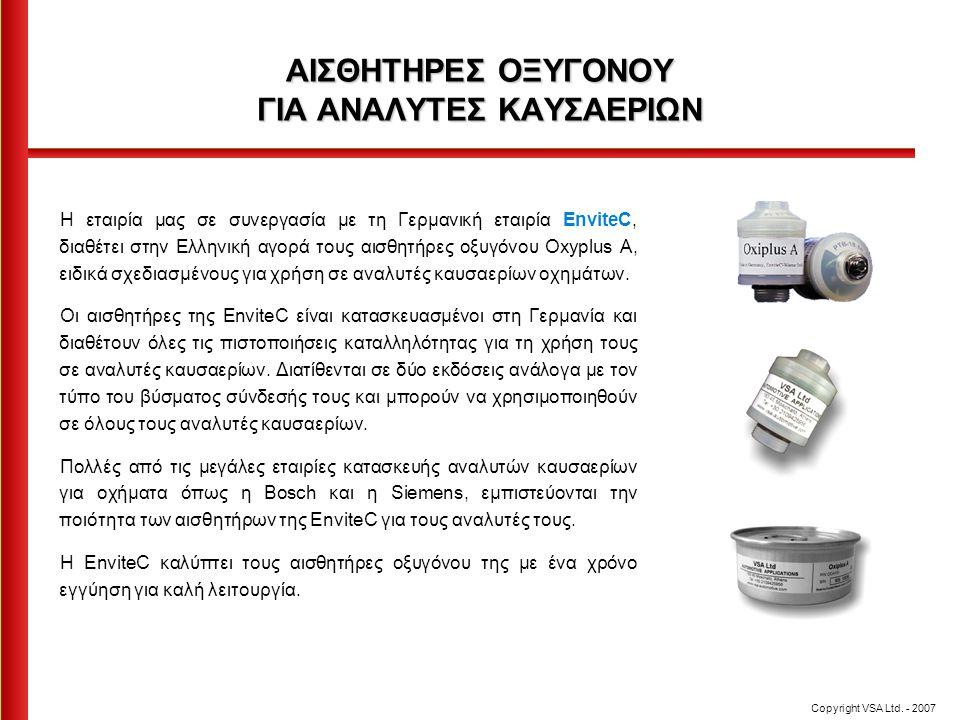 ΑΙΣΘΗΤΗΡΕΣ ΟΞΥΓΟΝΟΥ ΓΙΑ ΑΝΑΛΥΤΕΣ ΚΑΥΣΑΕΡΙΩΝ Η εταιρία μας σε συνεργασία με τη Γερμανική εταιρία EnviteC, διαθέτει στην Ελληνική αγορά τους αισθητήρες