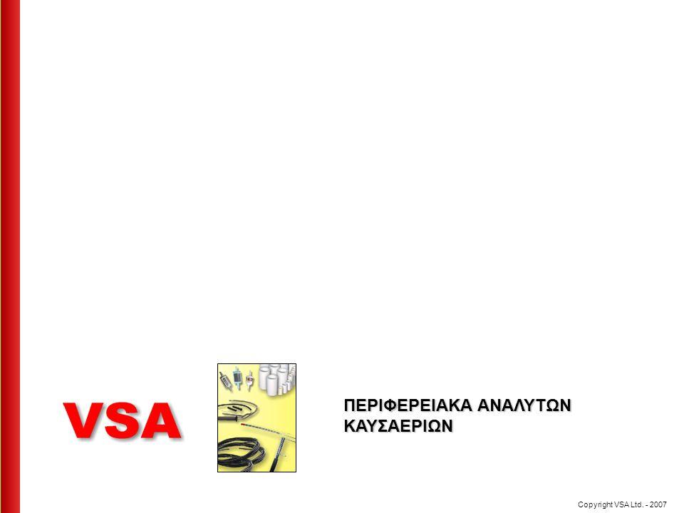 ΠΕΡΙΦΕΡΕΙΑΚΑ ΑΝΑΛΥΤΩΝ ΚΑΥΣΑΕΡΙΩΝ Copyright VSA Ltd. - 2007