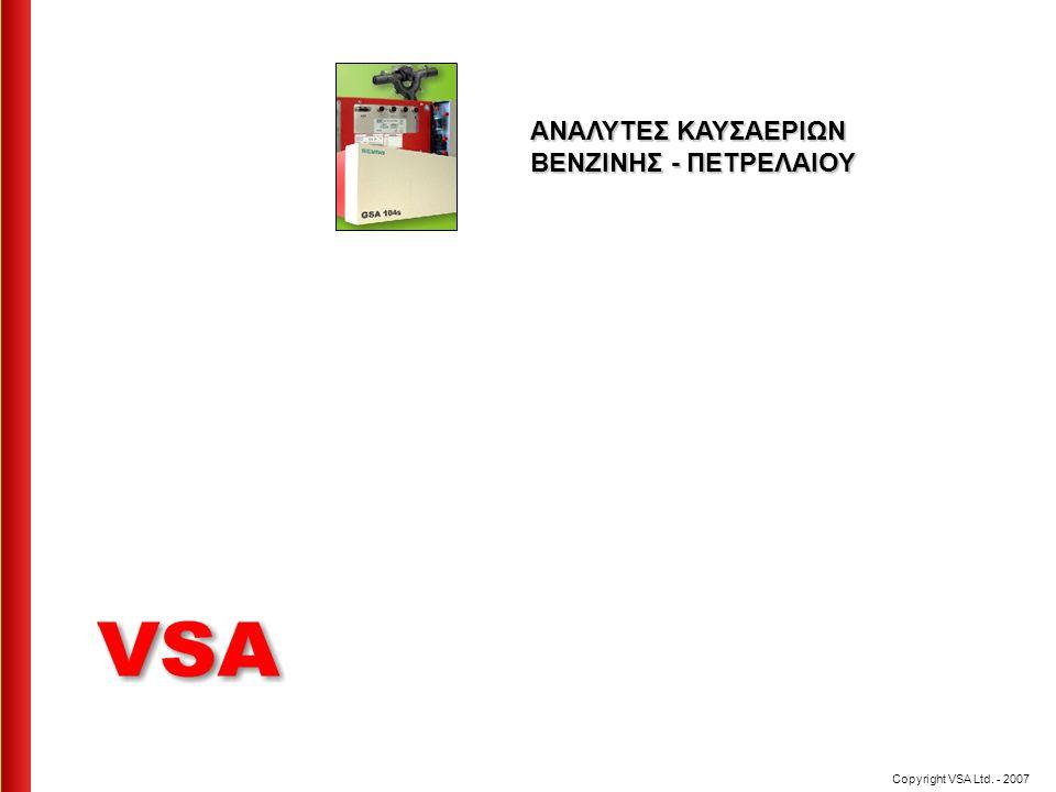 ΑΝΑΛΥΤΕΣ ΚΑΥΣΑΕΡΙΩΝ ΒΕΝΖΙΝΗΣ - ΠΕΤΡΕΛΑΙΟΥ Copyright VSA Ltd. - 2007