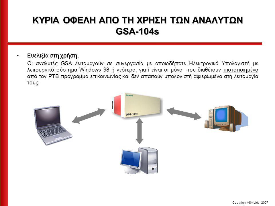 ΚΥΡΙΑ ΟΦΕΛΗ ΑΠΟ ΤΗ ΧΡΗΣΗ ΤΩΝ ΑΝΑΛΥΤΩΝ GSA-104s •Ευελιξία στη χρήση. Οι αναλυτές GSA λειτουργούν σε συνεργασία με οποιοδήποτε Ηλεκτρονικό Υπολογιστή με