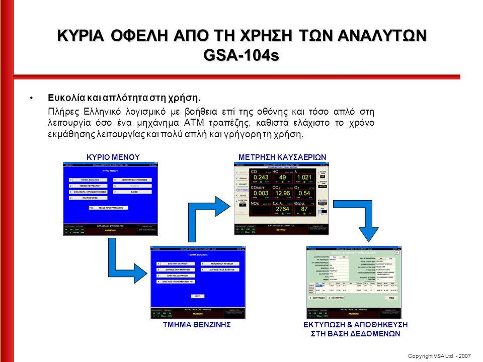 ΚΥΡΙΑ ΟΦΕΛΗ ΑΠΟ ΤΗ ΧΡΗΣΗ ΤΩΝ ΑΝΑΛΥΤΩΝ GSA-104s •Ευκολία και απλότητα στη χρήση. Πλήρες Ελληνικό λογισμικό με βοήθεια επί της οθόνης και τόσο απλό στη