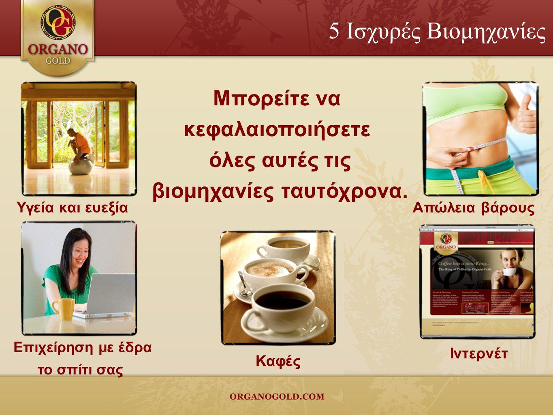 Υγεία και ευεξία Απώλεια βάρους Επιχείρηση με έδρα το σπίτι σας Ιντερνέτ Καφές Μπορείτε να κεφαλαιοποιήσετε όλες αυτές τις βιομηχανίες ταυτόχρονα.