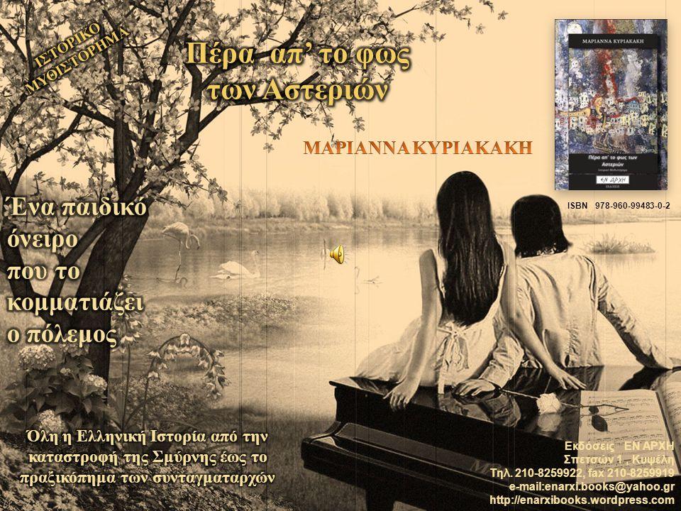 ISBN 978-960-99483-0-2 Εκδόσεις ΕΝ ΑΡΧΗ Σπετσών 1, Κυψέλη Τηλ.