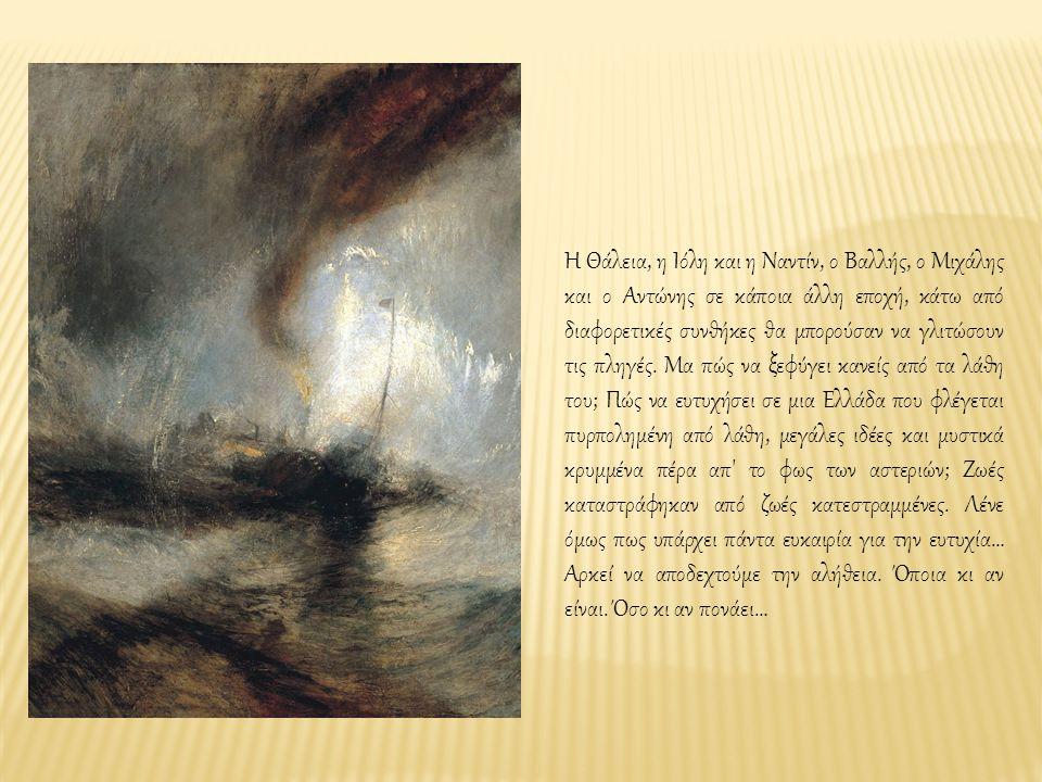 Η Θάλεια, η Ιόλη και η Ναντίν, ο Βαλλής, ο Μιχάλης και ο Αντώνης σε κάποια άλλη εποχή, κάτω από διαφορετικές συνθήκες θα μπορούσαν να γλιτώσουν τις πληγές.