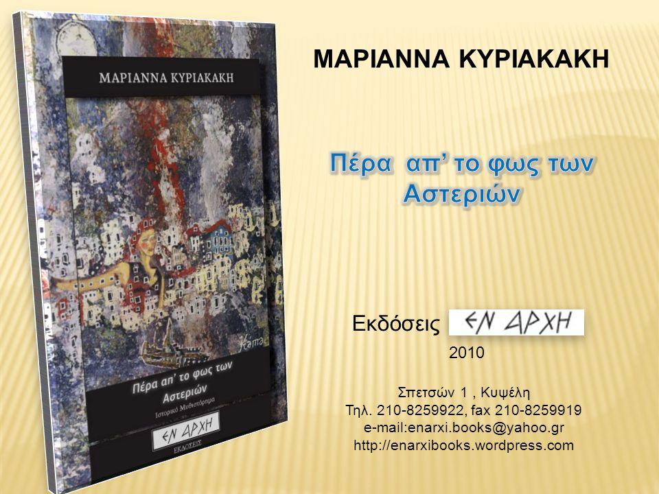 ΜΑΡΙΑΝΝΑ ΚΥΡΙΑΚΑΚΗ Εκδόσεις 2010 Σπετσών 1, Κυψέλη Τηλ. 210-8259922, fax 210-8259919 e-mail:enarxi.books@yahoo.gr http://enarxibooks.wordpress.com