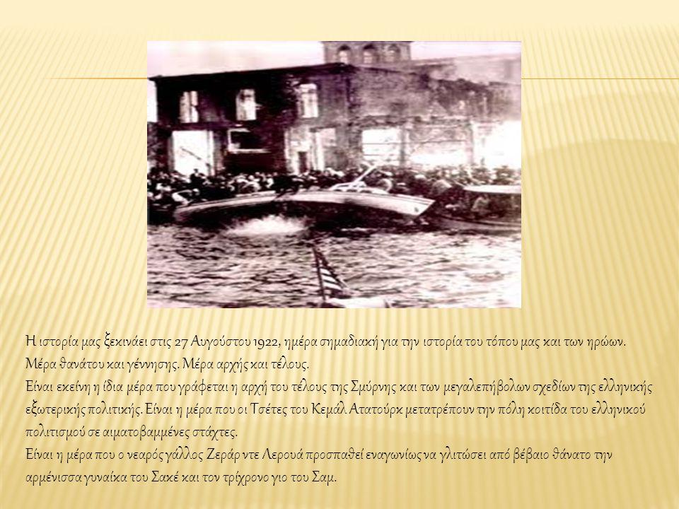 Η ιστορία μας ξεκινάει στις 27 Αυγούστου 1922, ημέρα σημαδιακή για την ιστορία του τόπου μας και των ηρώων.