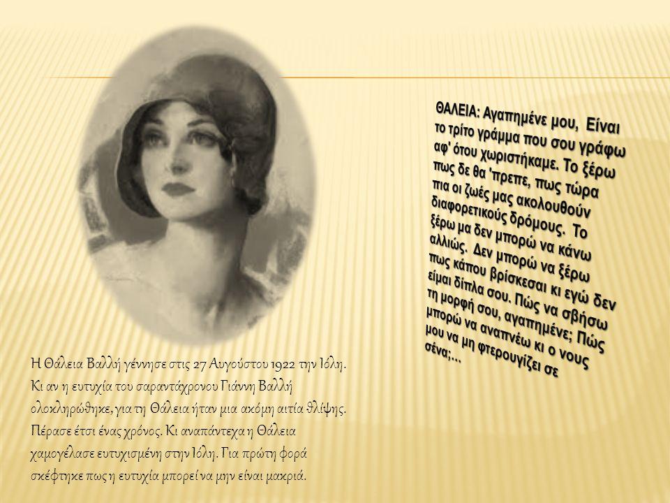 Η Θάλεια Βαλλή γέννησε στις 27 Αυγούστου 1922 την Ιόλη.