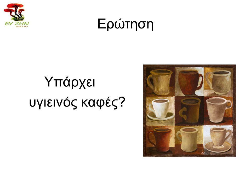 Ερώτηση Υπάρχει υγιεινός καφές?