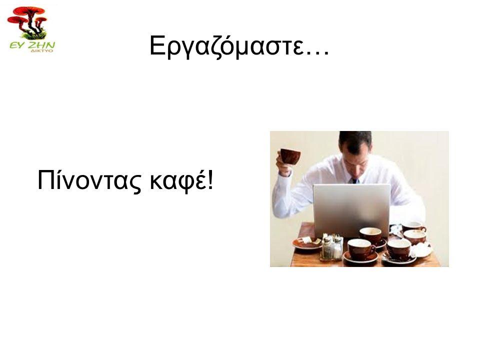 Κλείνουμε συμφωνίες… Πίνοντας καφέ!