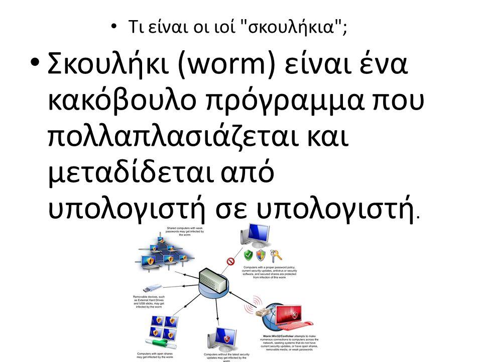 • Η διαδικασία μόλυνσης, ο πολλαπλασιασμός και η μετάδοση γίνεται με τον εξής τρόπο: Η αρχή γίνεται όταν κάποιος δέχεται ένα e-mail με μολυσμένο συνημμένο αρχείο.