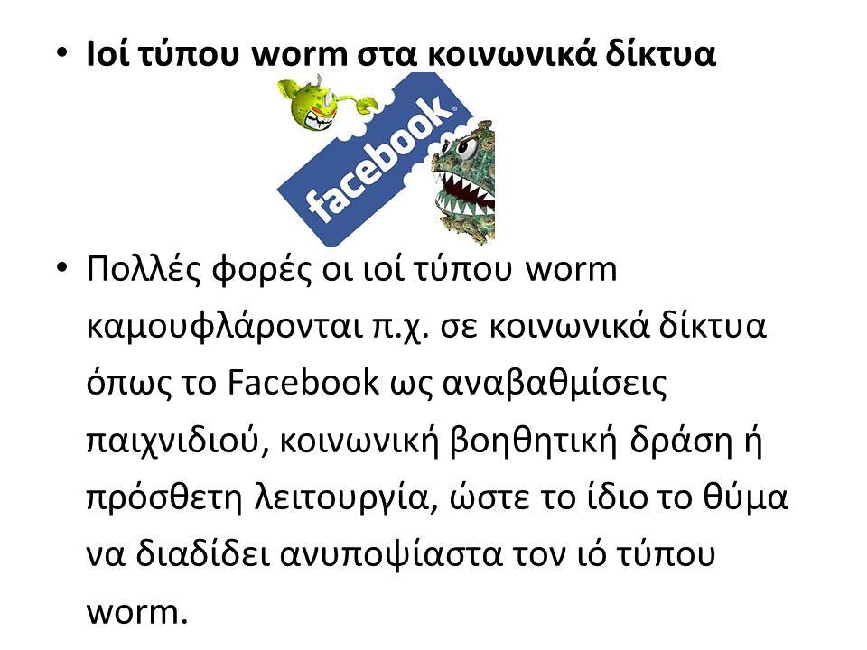 • Ιοί τύπου worm μέσω κινητών και έξυπνων τηλεφώνων • Το 2004 εμφανίστηκε για πρώτη φορά ο ιός τύπου worm σε κινητά τηλέφωνα και στάλθηκε αυτόνομα μέσω Bluetooth σε όλους τους διαθέσιμους παραλήπτες.