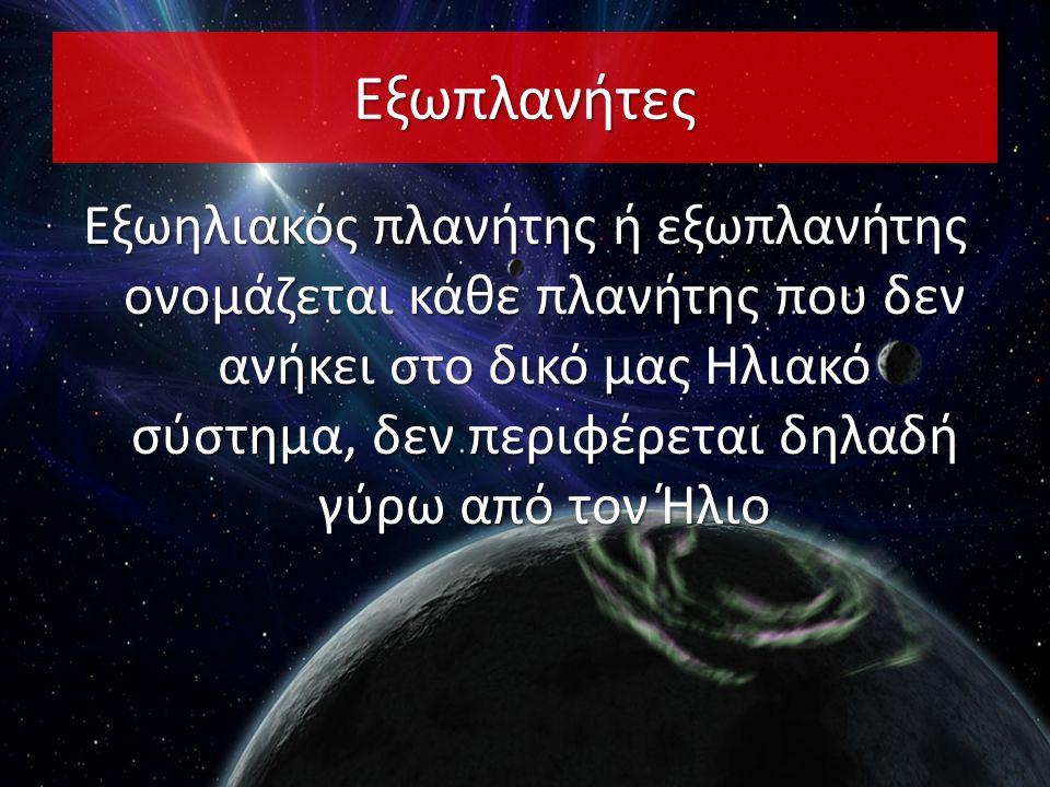 Εξωπλανήτες Εξωηλιακός πλανήτης ή εξωπλανήτης ονομάζεται κάθε πλανήτης που δεν ανήκει στο δικό μας Ηλιακό σύστημα, δεν περιφέρεται δηλαδή γύρω από τον Ήλιο