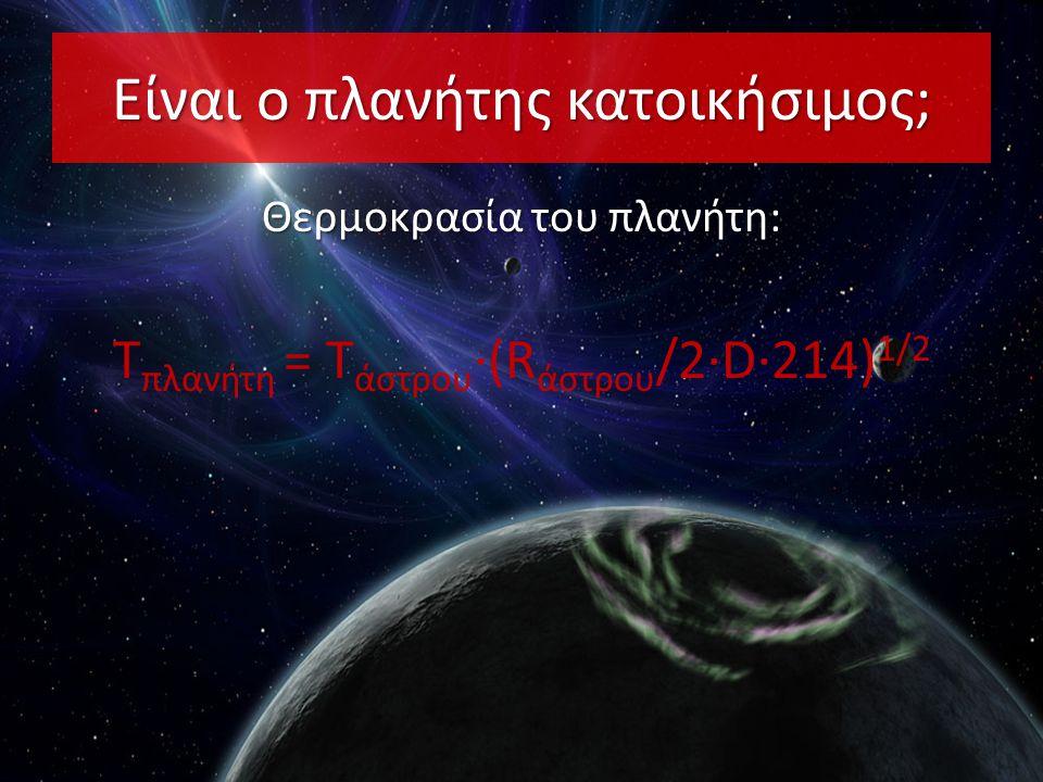 Είναι ο πλανήτης κατοικήσιμος; Θερμοκρασία του πλανήτη: T πλανήτη = Τ άστρου ∙(R άστρου /2∙D∙214) 1/2