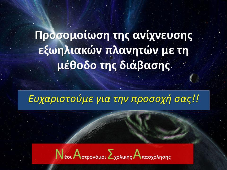 Προσομοίωση της ανίχνευσης εξωηλιακών πλανητών με τη μέθοδο της διάβασης Ευχαριστούμε για την προσοχή σας!! Ν έοι Α στρονόμοι Σ χολικής Α πασχόλησης