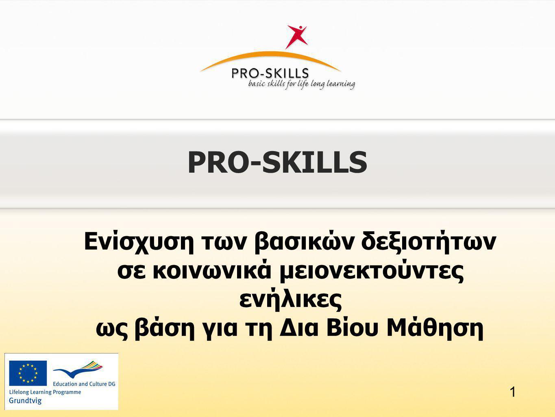 PRO-SKILLS Ενίσχυση των βασικών δεξιοτήτων σε κοινωνικά μειονεκτούντες ενήλικες ως βάση για τη Δια Βίου Μάθηση 1