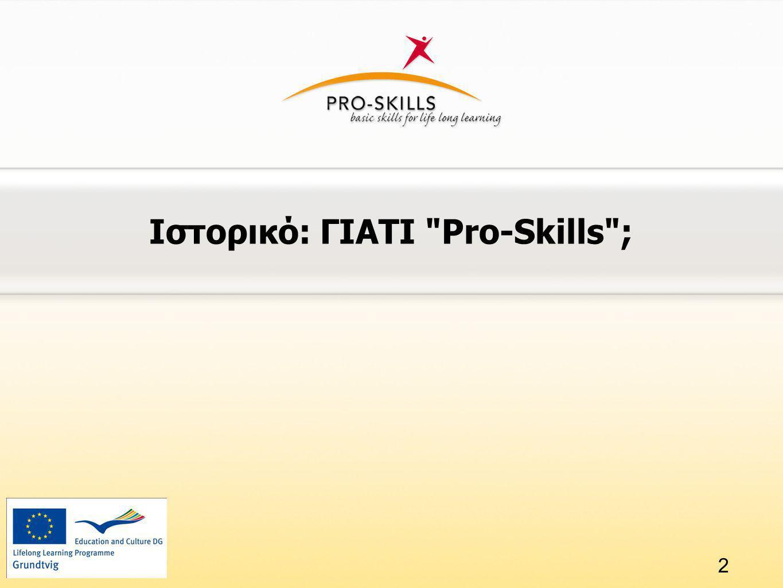 Ιστορικό: ΓΙΑΤΙ Pro-Skills ; 2
