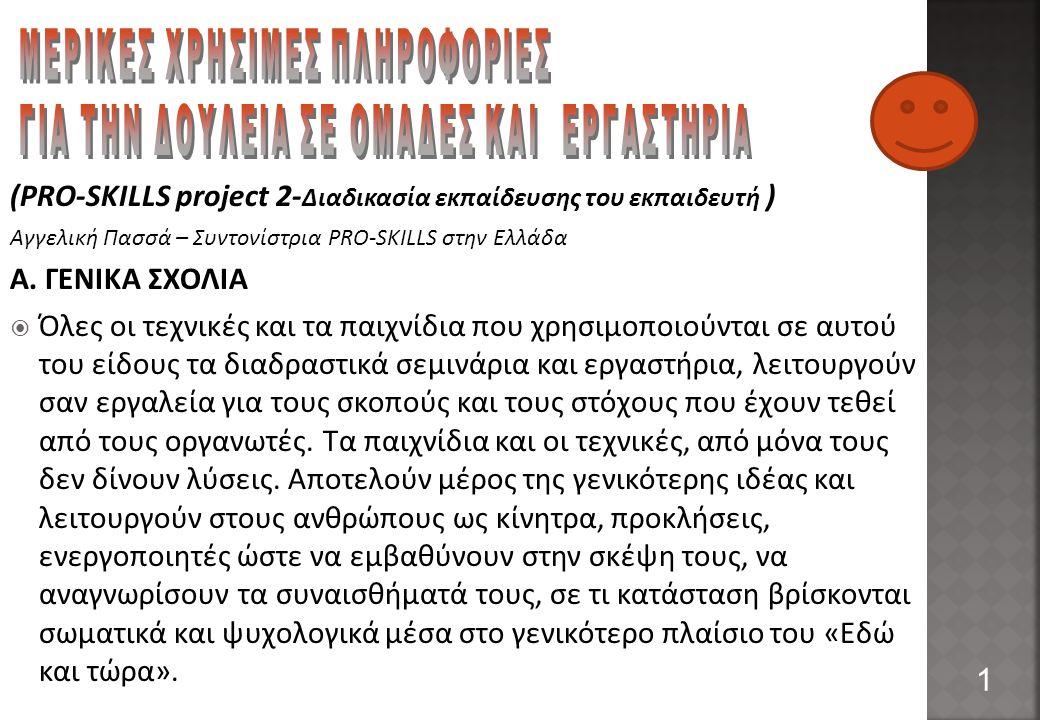 (PRO-SKILLS project 2- Διαδικασία εκπαίδευσης του εκπαιδευτή ) Αγγελική Πασσά – Συντονίστρια PRO-SKILLS στην Ελλάδα A. ΓΕΝΙΚΑ ΣΧΟΛΙΑ  Όλες οι τεχνικέ