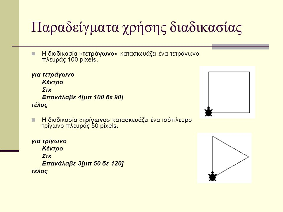 Δραστηριότητα  Στο MicroWorlds Pro να δημιουργήσετε τις διαδικασίες:  «τετράγωνο» που σχεδιάζει ένα τετράγωνο πλευράς 100 pixels.