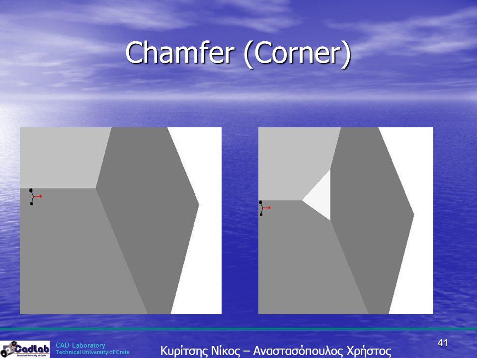 CAD Laboratory Technical University of Crete Κυρίτσης Νίκος – Αναστασόπουλος Χρήστος 41 Chamfer (Corner)