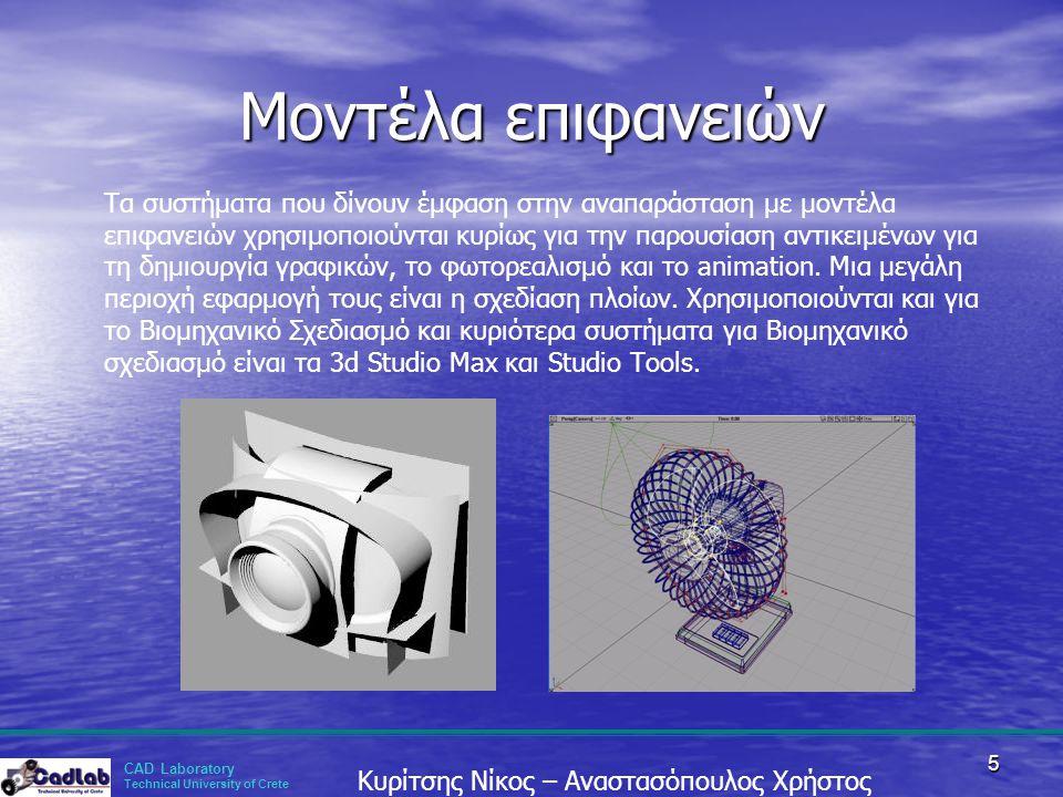 CAD Laboratory Technical University of Crete Κυρίτσης Νίκος – Αναστασόπουλος Χρήστος 5 Μοντέλα επιφανειών Τα συστήματα που δίνουν έμφαση στην αναπαράσ