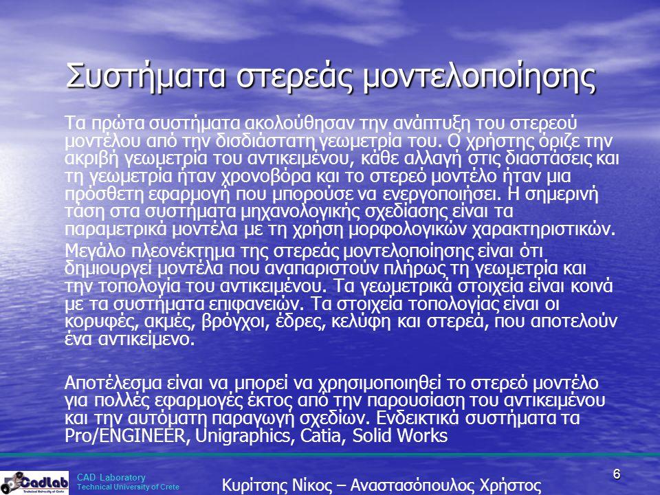 CAD Laboratory Technical University of Crete Κυρίτσης Νίκος – Αναστασόπουλος Χρήστος 6 Συστήματα στερεάς μοντελοποίησης Τα πρώτα συστήµατα ακολούθησαν