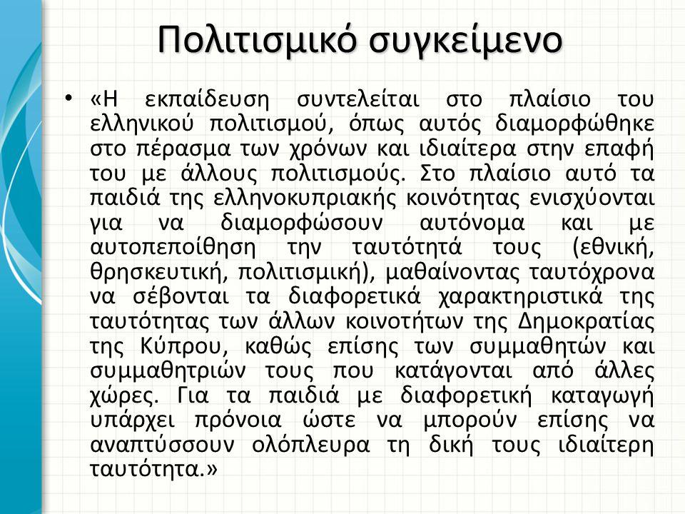 Πολιτισμικό συγκείμενο • «Η εκπαίδευση συντελείται στο πλαίσιο του ελληνικού πολιτισμού, όπως αυτός διαμορφώθηκε στο πέρασμα των χρόνων και ιδιαίτερα