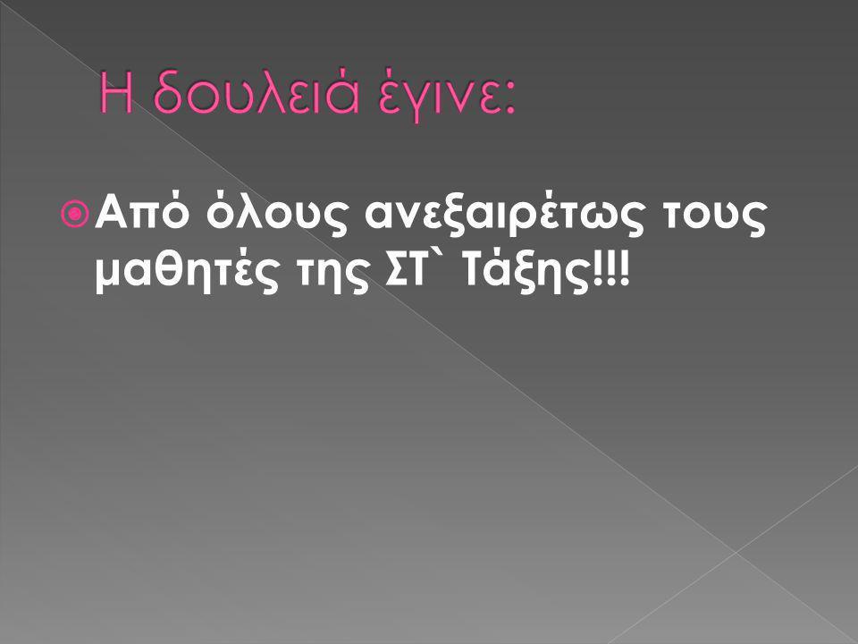  Από όλους ανεξαιρέτως τους μαθητές της ΣΤ` Τάξης!!!