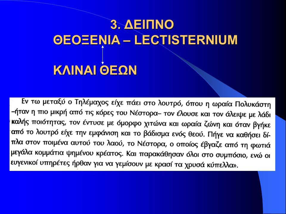 3. ΔΕΙΠΝΟ ΘΕΟΞΕΝΙΑ – LECTISTERNIUM ΚΛΙΝΑΙ ΘΕΩΝ