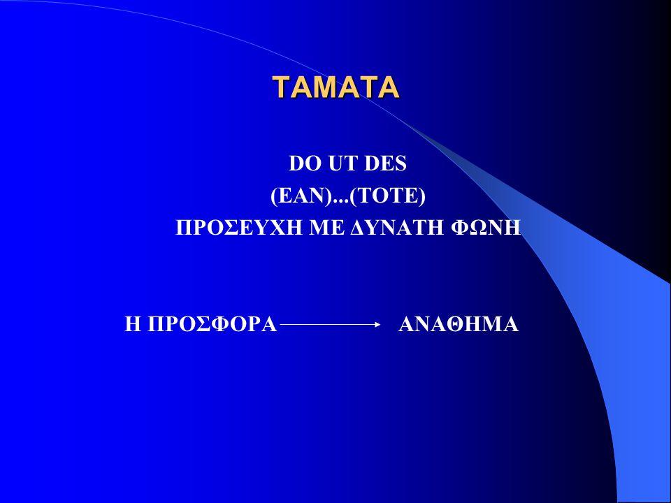 ΤΑΜΑΤΑ DO UT DES (ΕΑΝ)...(ΤΟΤΕ) ΠΡΟΣΕΥΧΗ ΜΕ ΔΥΝΑΤΗ ΦΩΝΗ Η ΠΡΟΣΦΟΡΑ ΑΝΑΘΗΜΑ