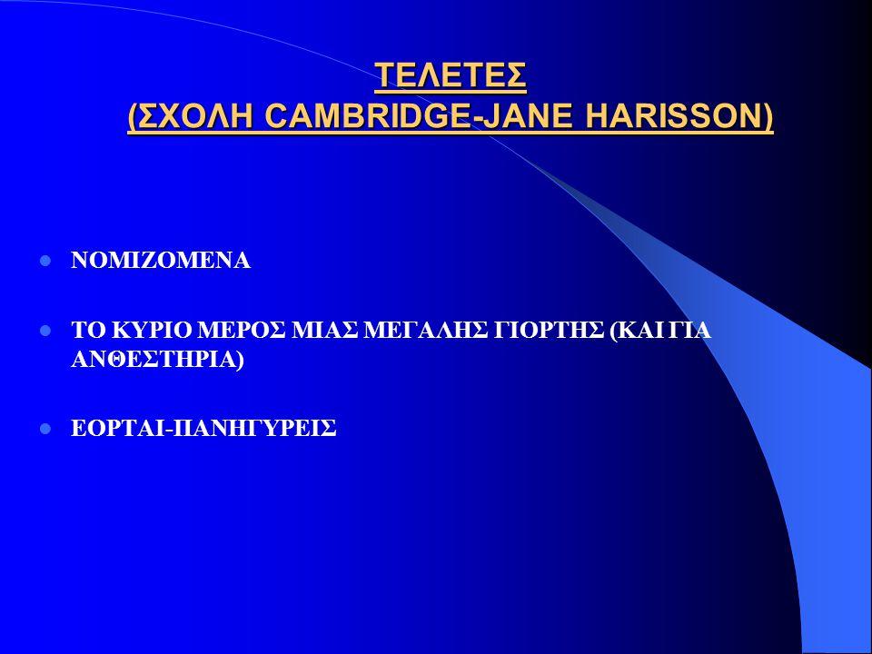 ΤΕΛΕΤΕΣ (ΣΧΟΛΗ CAMBRIDGE-JANE HARISSON)  ΝΟΜΙΖΟΜΕΝΑ  ΤΟ ΚΥΡΙΟ ΜΕΡΟΣ ΜΙΑΣ ΜΕΓΑΛΗΣ ΓΙΟΡΤΗΣ (ΚΑΙ ΓΙΑ ΑΝΘΕΣΤΗΡΙΑ)  ΕΟΡΤΑΙ-ΠΑΝΗΓΥΡΕΙΣ