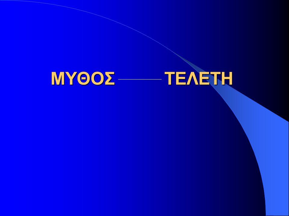 ΜΥΘΟΣ ΤΕΛΕΤΗ