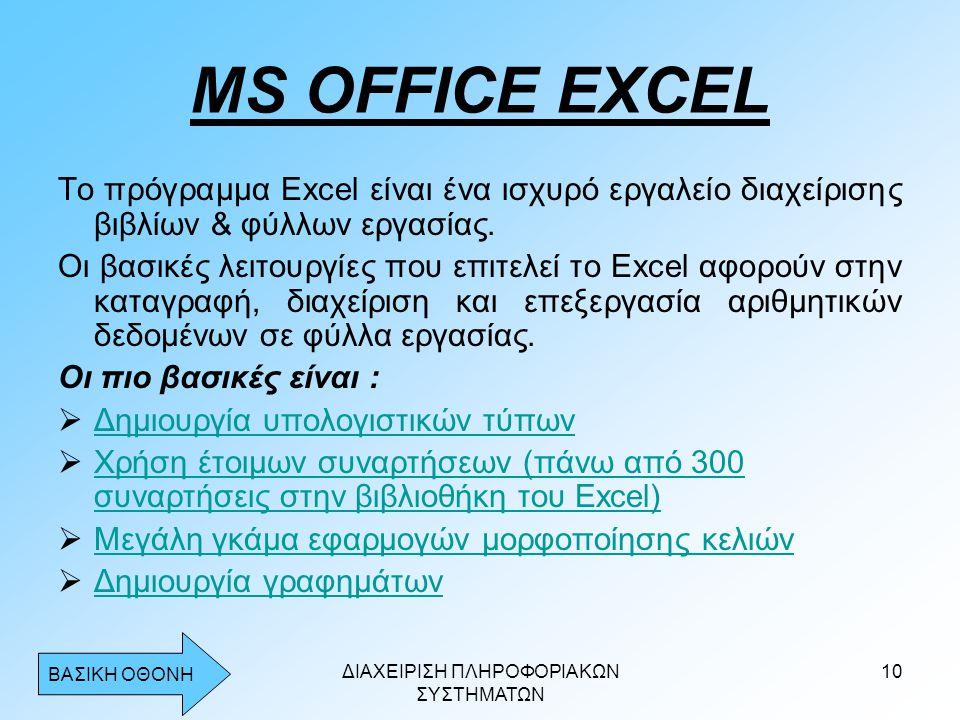 ΔΙΑΧΕΙΡΙΣΗ ΠΛΗΡΟΦΟΡΙΑΚΩΝ ΣΥΣΤΗΜΑΤΩΝ 10 MS OFFICE EXCEL Το πρόγραμμα Excel είναι ένα ισχυρό εργαλείο διαχείρισης βιβλίων & φύλλων εργασίας. Οι βασικές