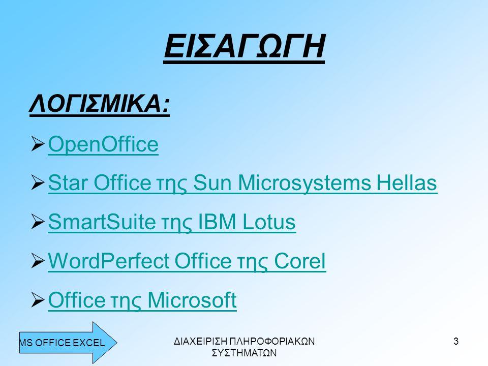 ΔΙΑΧΕΙΡΙΣΗ ΠΛΗΡΟΦΟΡΙΑΚΩΝ ΣΥΣΤΗΜΑΤΩΝ 3 ΕΙΣΑΓΩΓΗ ΛΟΓΙΣΜΙΚΑ:  OpenOffice OpenOffice  Star Office της Sun Microsystems Hellas Star Office της Sun Micros