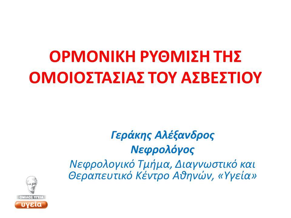 ΟΡΜΟΝΙΚΗ ΡΥΘΜΙΣΗ ΤΗΣ ΟΜΟΙΟΣΤΑΣΙΑΣ ΤΟΥ ΑΣΒΕΣΤΙΟΥ Γεράκης Αλέξανδρος Νεφρολόγος Νεφρολογικό Τμήμα, Διαγνωστικό και Θεραπευτικό Κέντρο Αθηνών, «Υγεία»