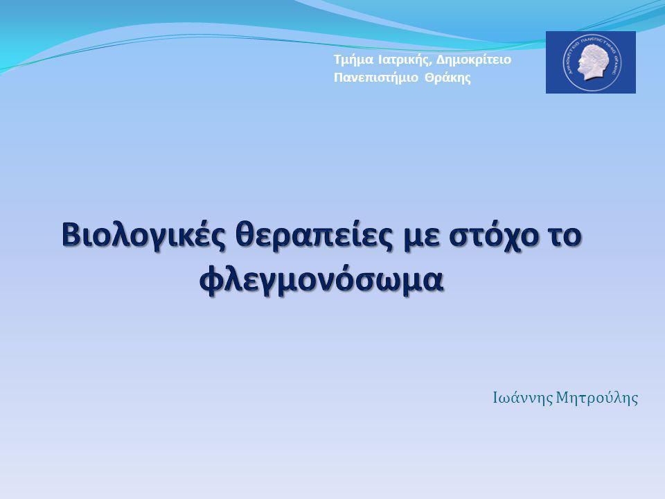 Ιωάννης Μητρούλης Τμήμα Ιατρικής, Δημοκρίτειο Πανεπιστήμιο Θράκης