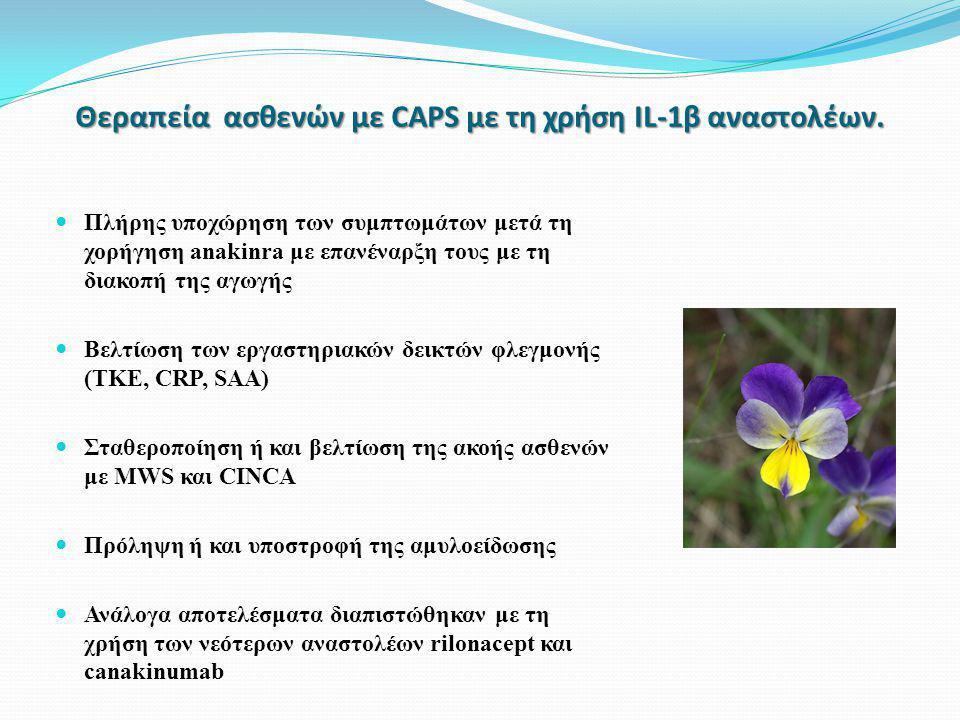 Θεραπεία ασθενών με CAPS με τη χρήση IL-1β αναστολέων.  Πλήρης υποχώρηση των συμπτωμάτων μετά τη χορήγηση anakinra με επανέναρξη τους με τη διακοπή τ